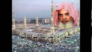 سورة المرسلات الشيخ علي الحذيفي Sura  AlMursalat by Ali Alhuthaifi