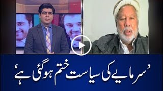 Capital TV; Politics of investment ends, says Pir Iqbal Shah