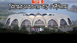বিশ্বের সবচেয়ে বড় ৫টি স্টেডিয়াম | 5 Largest Stadiums In The World - FactsBD
