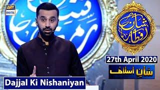 Dajjal Ki Nishaniyan - Shan-e-Islaaf - 27th April 2020 - Shan-e-Iftaar