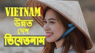 উন্নত দেশ ভিয়েতনাম | Amazing Facts about Vietnam in Bengali