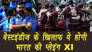 India Vs West Indies : Team India predicted XI for 1st ODI | वनइंडिया हिंदी