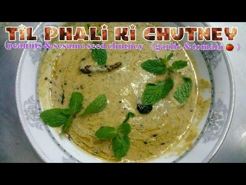 Til Phalli ki chutney { peanuts & sesame seed chutney } with [ garlic&tomato 🍅 r