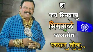 Bhimjayanti Status I Bhima mule Ghaltoy Pachas Tola I Bhim Jayanti Song