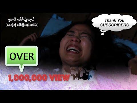 Xxx Mp4 ေယာက်္ားကိုေခါင္းႀကီးေစခ်င္ေသာမိန္းမ Official Funny Karen Myanmar 3gp Sex