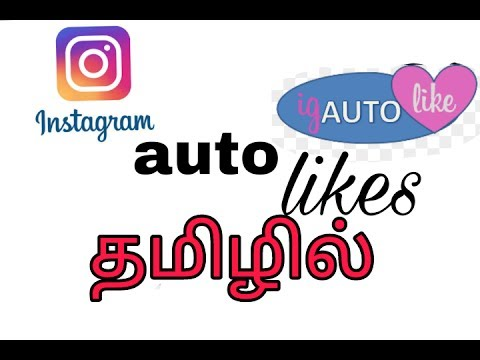 How to auto likes for Instagram photos( Tamil)