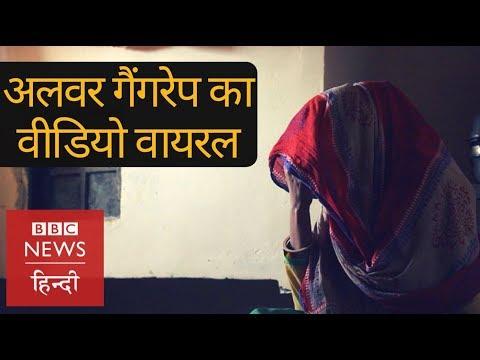 Xxx Mp4 Alwar Gang Rape पति के सामने गैंगरेप पीड़िता ने क्या सज़ा मांगी BBC Hindi 3gp Sex
