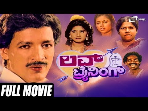 Xxx Mp4 Love Training – ಲವ್ ಟ್ರೈನಿಂಗ್ Kannada Full Movie Kashinath Thara Anjali Comedy Movie 3gp Sex
