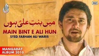 Farhan Ali Waris | Main Bint e Ali Hun | Khutba | Manqabat | 2010