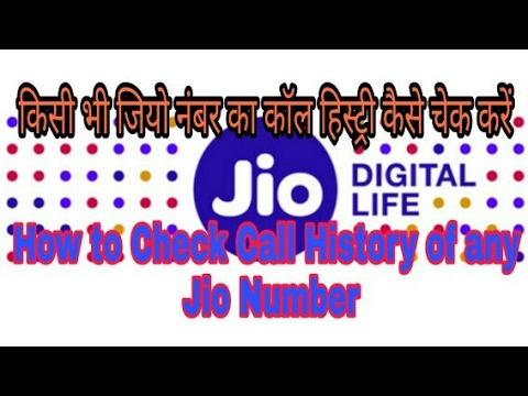 How to Check Call Details of any Jio No,Check Call and SMS history of Jio No.Hindi/Urdu