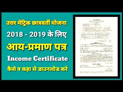 उत्तर मैट्रिक छात्रवृति योजना 2019 के लिए आय प्रमाण पत्र ( Inocme Cerficate Format 2018-19 ) emitra