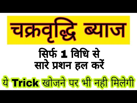 Compound interest, magical mathod, Si Ci mathematics Tips & Tricks, by Ramgarh Tech