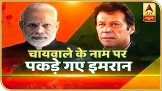 कंगाली की कगार पर खड़े पाकिस्तान की अंतरराष्ट्रीय मंच पर बदजुबानी, PM मोदी के लिए कही ये बात |