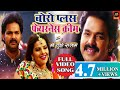 Maa Tujhe Salaam | Boro Plus Fairness Cream | Pawan Singh | Full Video | Bhojpuri Songs 2018