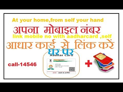 How to Link Aadhar Card Number with Sim Card  at Home