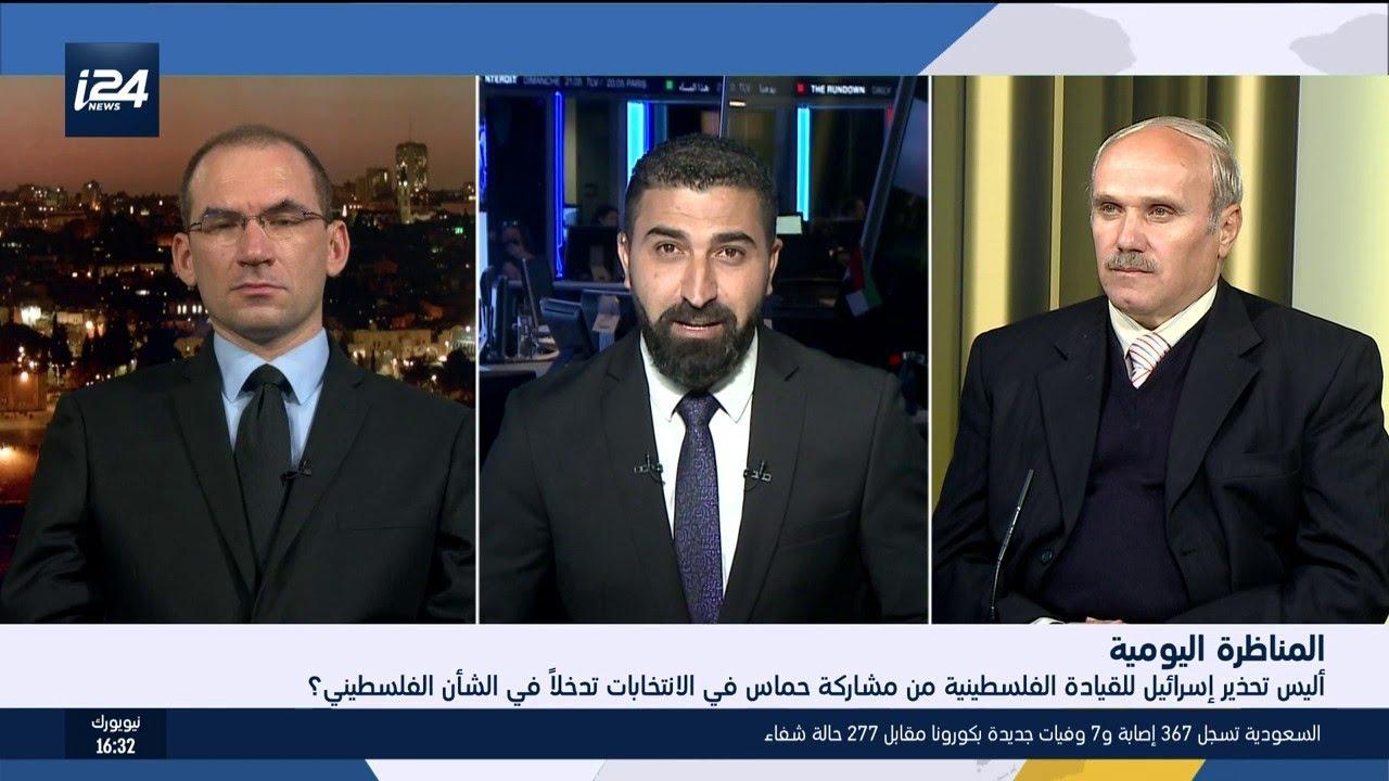 المناظرة اليومية: أليس تحذير إسرائيل للقيادة الفلسطينية من مشاركة حماس في الانتخابات تدخلا في شأنها؟