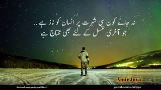 Best Collection Of Urdu Quotes   Peyari Batein  Achi Batain
