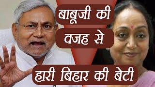 Presidential Election: Nitish Kumar बनें Meira Kumar की हार की वजह । वनइंडिया हिंदी
