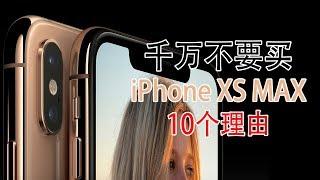 为什么不买iPhone XS MAX的10个理由