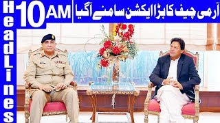 Army chief Takes Another Big Action | Headlines 10 AM | 16 December 2018 | Dunya News