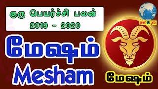 Mesham Guru peyarchi palangal parikarankal 2019 | மேஷம்