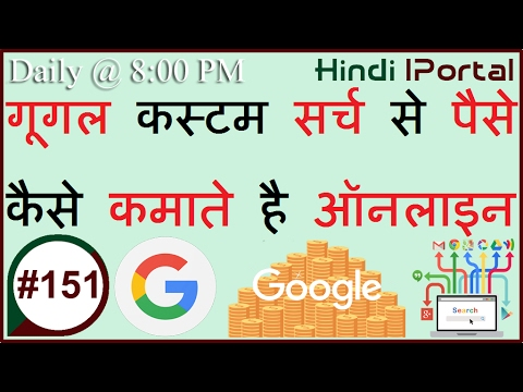 How To Make Money With Google Custom Search Engine # Google Custom Search Box Kaise Create Kare