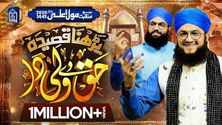 New Manqabat Mola Ali 2020 - Parhna Qaseeda - Hafiz Tahir Qadri