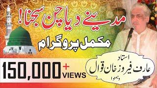 Madinay Diya Chan Sajna - Arif Feroz Qawwal - New Kalaam 2021