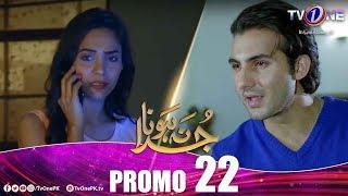Juda Na Hona | Episode 22 Promo | TV One Drama