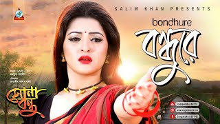 Shirin Dewan - O Bondhure   ও বন্ধুরে   সোনা বন্ধু সিনেমা   New Bangla Music Video 2017