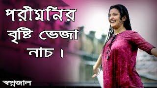 Pori moni Bristi Veja Nach || Swapnajaal New Movie 2018 || Bengali Movie || Gias Uddin Selim