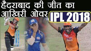 IPL 2018 SRH vs MI: Thrilling Last over of Sunriser Hyderabad Inning | वनइंडिया हिंदी