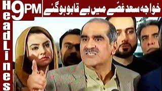 Khawaja Saad reveals all the Hidden Truth | Headlines & Bulletin 9 PM |16 August 2018 | Express News
