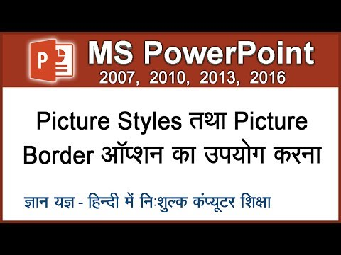 MS PowerPoint In Hindi - How To Change Style, Size, Color Of A Border Of An Image - Lesson 16