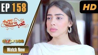 Pakistani Drama | Mohabbat Zindagi Hai - Episode 158 | Express Entertainment Dramas | Madiha
