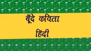 Bunde poem /बूंदे कविता /Standard 5th/Hindi