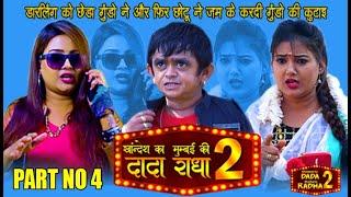 Khandesh ka DADA Season 2...Part No 4  खानदेश का दादा सीजन 2 - PART NO 4