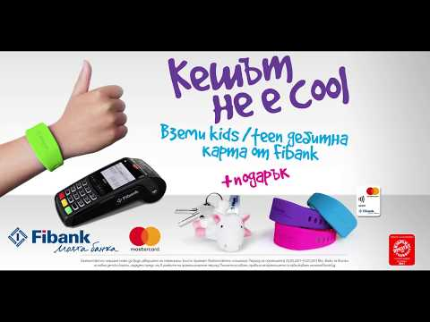 Fibank Debit Card for Kids and Teenagers - Product of the Year 2017 | Produkt na godinata 2017