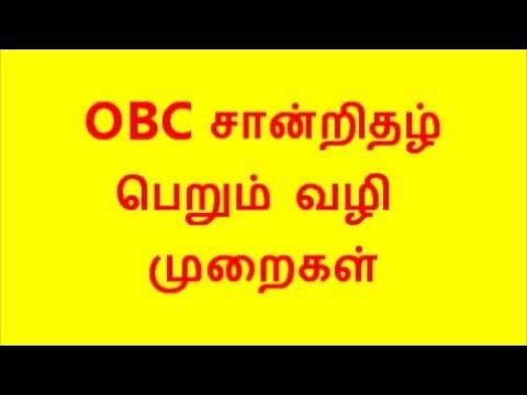 OBC சான்றிதழ் பெறும் வழிமுறைகள் How to apply OBC certificate in Tamilnadu