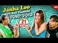 Download  Janha Lo To Bou Tanichi Chakhadi Chinha  ଜହ୍ନଲୋ ତୋ ବୋଉ ଟାଣିଚି ଚକ୍ ଖଡୀ  | Humane Sagar | Sidharth Tv  MP3,3GP,MP4