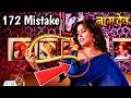 Download  Naagdev (172 Mistake) Official Trailer | Khesari Lal Yadav, Kajal Raghwani | नागदेव MP3,3GP,MP4