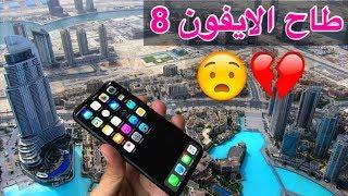 أيش يصير إذا رميت أيفون 8 من مكان مرتفع !! تجارب غريبة 2 !!