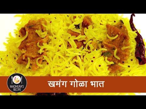 खमंग गोळा भात  | Gola Bhaat Recipe | MadhurasRecipe | EP - 373