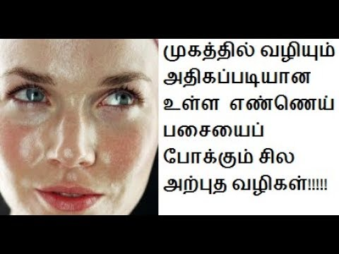 Home Remedies to Control the Oily Skin and Oily Face Naturally – Tamil Beauty Tips