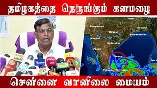 தமிழகத்தில் கனமழைக்கு வாய்ப்பு I Tamilnadu Weather Report | C5D