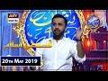 Shan e Sehr SegmentQasas Ul Islam 20th May 2019