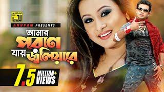 Amar Poran Jay Joliyare | আমার পরান যায় জ্বলিয়ারে | Shakib Khan & Purnima | Poran Jay Joliyare