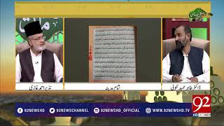 Sham e Madina   Mountains of Madina Munawara   Nazir Ahmed Ghazi   25 May 2018   92NewsHD