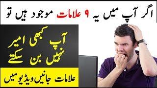 Ameer Honay ka tariqa | How to get rich |Limelight studio