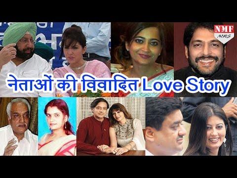 Xxx Mp4 ये रहीं Indian Politicians की Controversial Love Story 3gp Sex